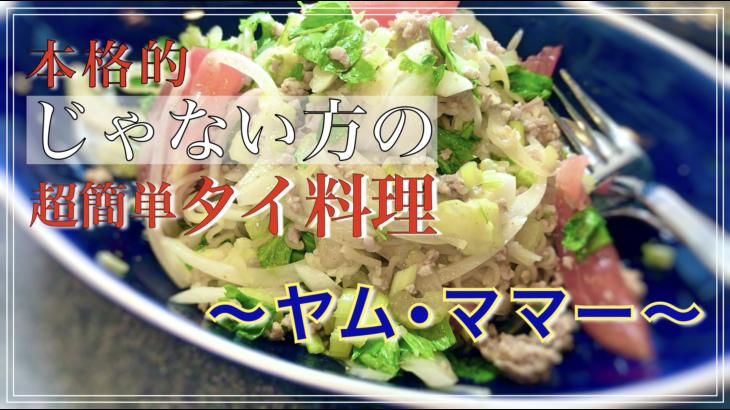 超簡単タイ料理 ヤム•ママー