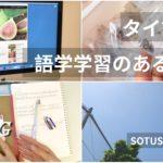 #3 タイ語学習のある生活/タイ語検定準2級/SOTUSハマるかな