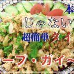 超簡単タイ料理 ラープ・ガイ