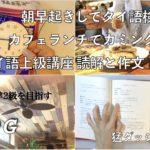 #5 早起きしてタイ語検定勉強/友人とカフェランチ/タイ語上級講座読解と作文 の感想