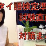 タイ語検定準2級 タイ語学習半年間のまとめ