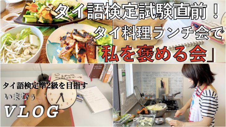 #9 タイ語検定準2級試験直前にタイ料理ランチ会/朝5時台に起きてタイ語勉強