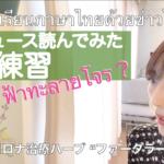 【タイのニュースで長文読解練習】คนญี่ปุ่นเรียนภาษาไทยด้วยข่าวไทย コロナ治療ハーブファータライジョン
