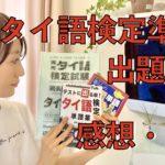 【タイ語検定準2級2021春期】出題内容と感想/テキストの評価/今後のタイ語勉強方針