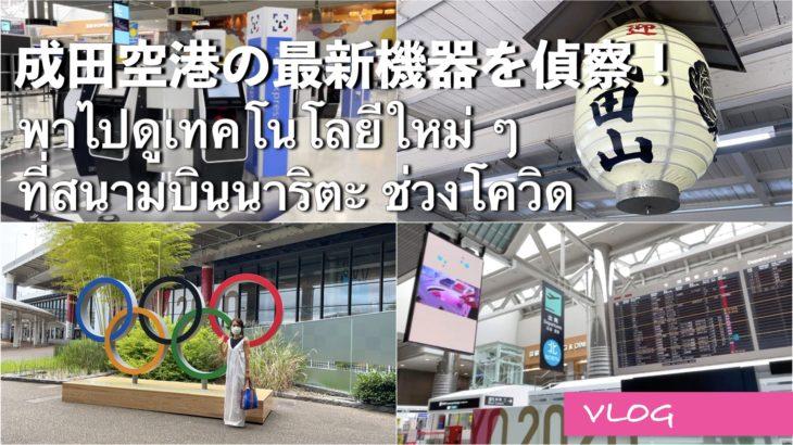 【ไทยsub】成田空港の最新機器/タイ語勉強 พาไปดูเทคโนโลยีใหม่ ๆ ที่สนามบินนาริตะ โตเกียว ช่วงโควิด vlog#10