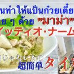 超簡単タイ料理 クイッティオ・ナーム(ルークチンプラー)