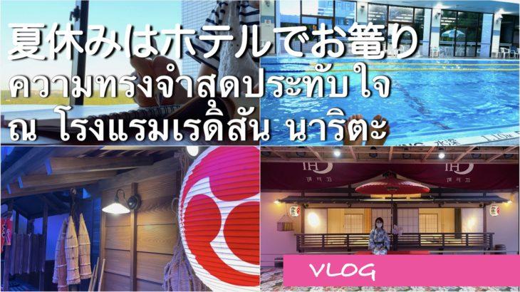 【ไทยsubタイ語】夏休みはホテルお篭り ความทรงจำสุดประทับใจ ณ โรงแรมเรดิสัน นาริตะ vlog#11