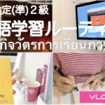 【ไทยsubタイ語】タイ語勉強ルーティン/タイ語検定(準)2級/แนะนำกิจวัตรการเรียนภาษาไทยของฉัน vlog#14